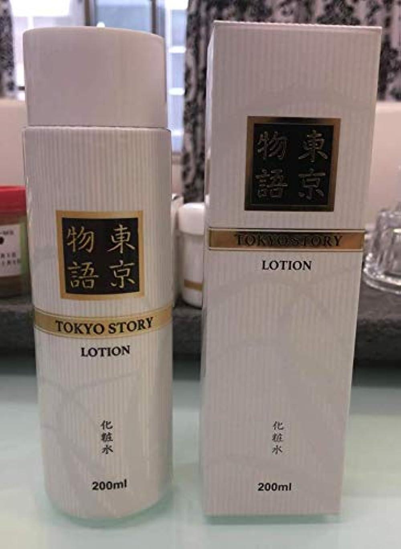 狭い苦味照らす東京物語ローション