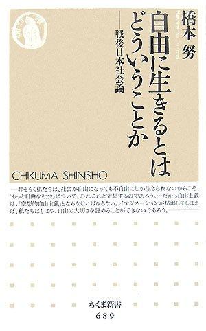 自由に生きるとはどういうことか―戦後日本社会編 (ちくま新書)の詳細を見る