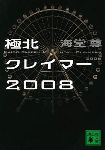 [画像:極北クレイマー2008 (講談社文庫)]