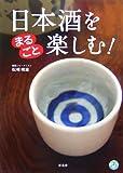 日本酒をまるごと楽しむ! (知識まるごとシリーズ) 画像