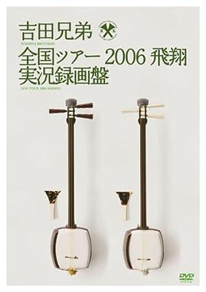 全国ツアー2006 飛翔 実況録画盤 [DVD]