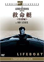 救命艇 特別編 [DVD]