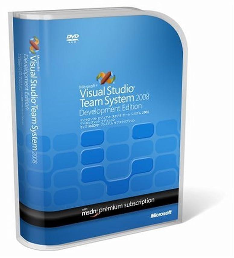 船形遊具今後Visual Studio Team System 2008 Development Edition with MSDN Premium Subscription