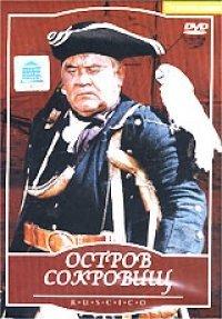 Treasure Island (Ostrov sokrovishch) (RUSCICO) (1971)