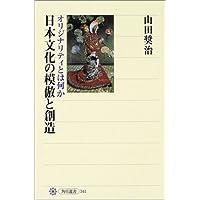 日本文化の模倣と創造 オリジナリティとは何か (角川選書)