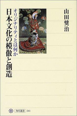 日本文化の模倣と創造  オリジナリティとは何か (角川選書)の詳細を見る