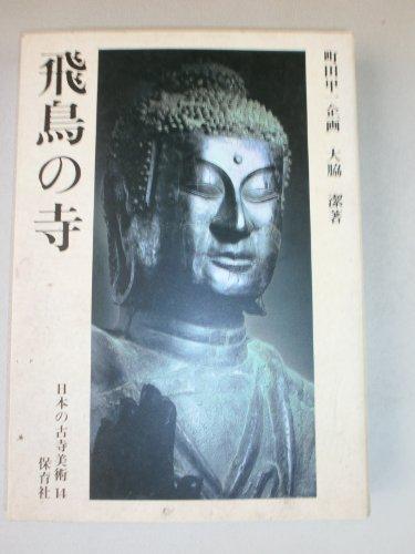 飛鳥の寺 (日本の古寺美術)