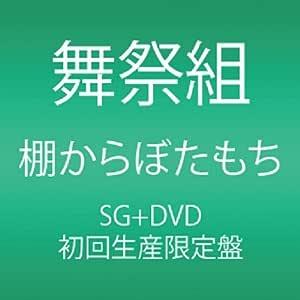 棚からぼたもち (CD+DVD) (初回生産限定盤A)