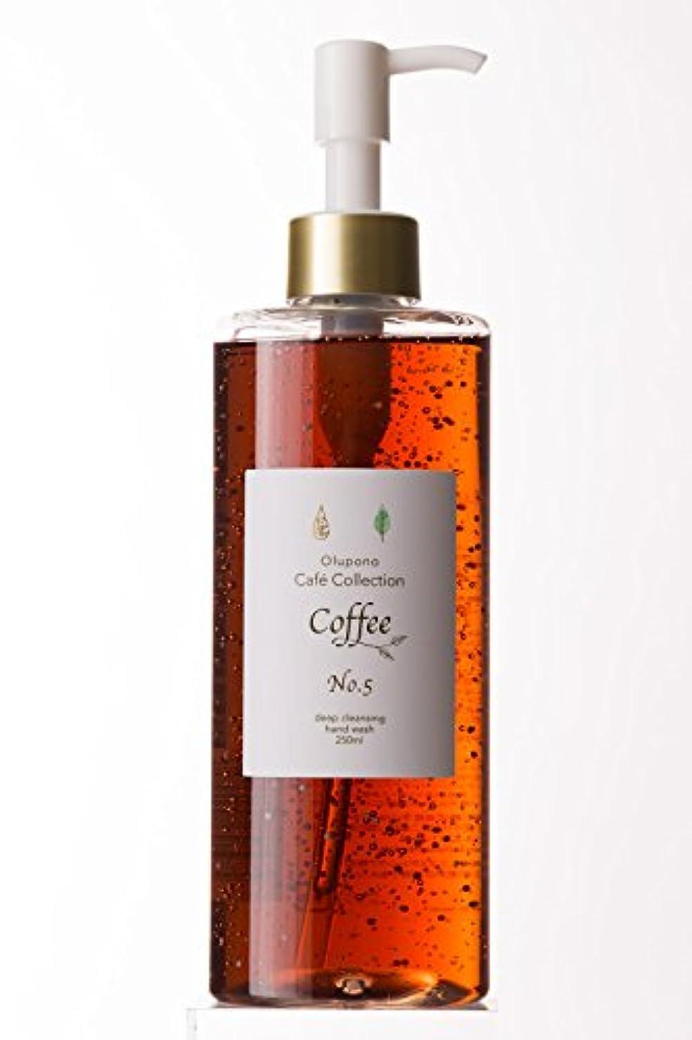 市長を必要としていますパキスタン人ハンドソープ オルポノ カフェコレクション コーヒー No.5
