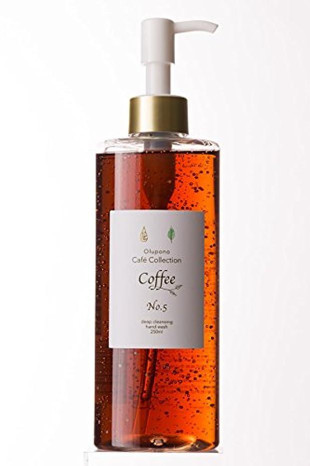 ブルーベル九些細ハンドソープ オルポノ カフェコレクション コーヒー No.5