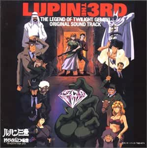 ルパン三世 : トワイライト☆ジェミニの秘密 ― オリジナル・サウンドトラック