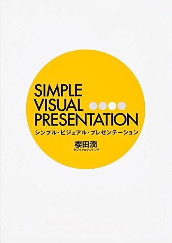シンプル・ビジュアル・プレゼンテーションの詳細を見る