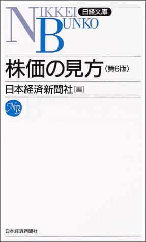 株価の見方 (日経文庫)