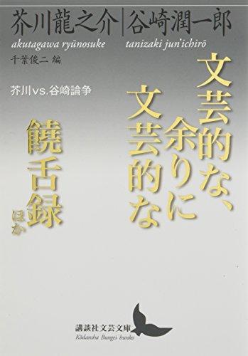 文芸的な、余りに文芸的な/饒舌録 ほか 芥川vs.谷崎論争 (講談社文芸文庫)