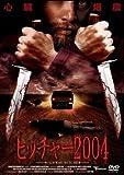 ヒッチャー2004 [DVD]