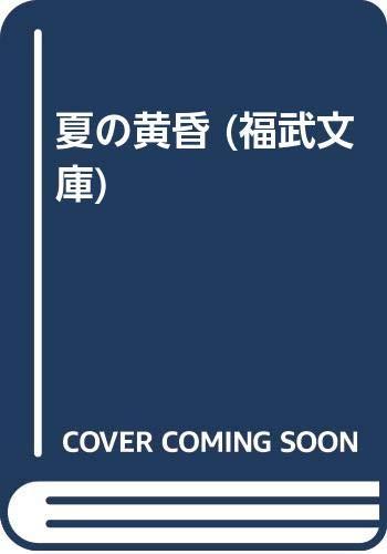 夏の黄昏 (福武文庫)の詳細を見る