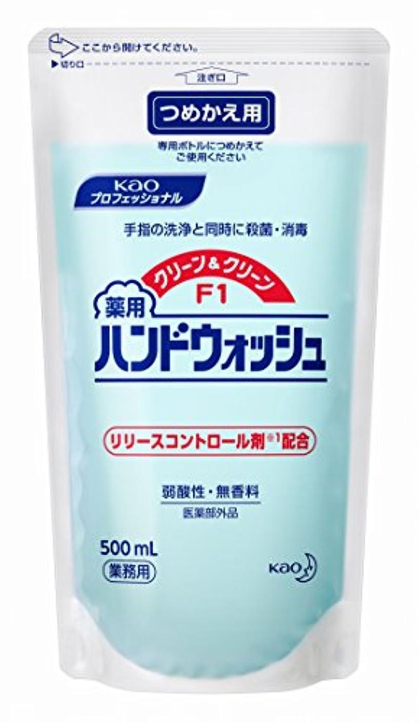 【ケース販売】花王 クリーン&クリーンF1薬用ハンドウォッシュ詰替用 500ml×15袋