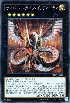 遊戯王 サイバー・ドラゴン・インフィニティ シークレット CROS-JP090-SE