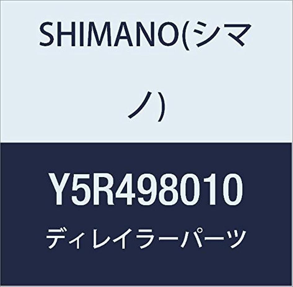 言うソファー気質SHIMANO(シマノ) FD-M9050 ガイド TL-FDM905 Y5R498010