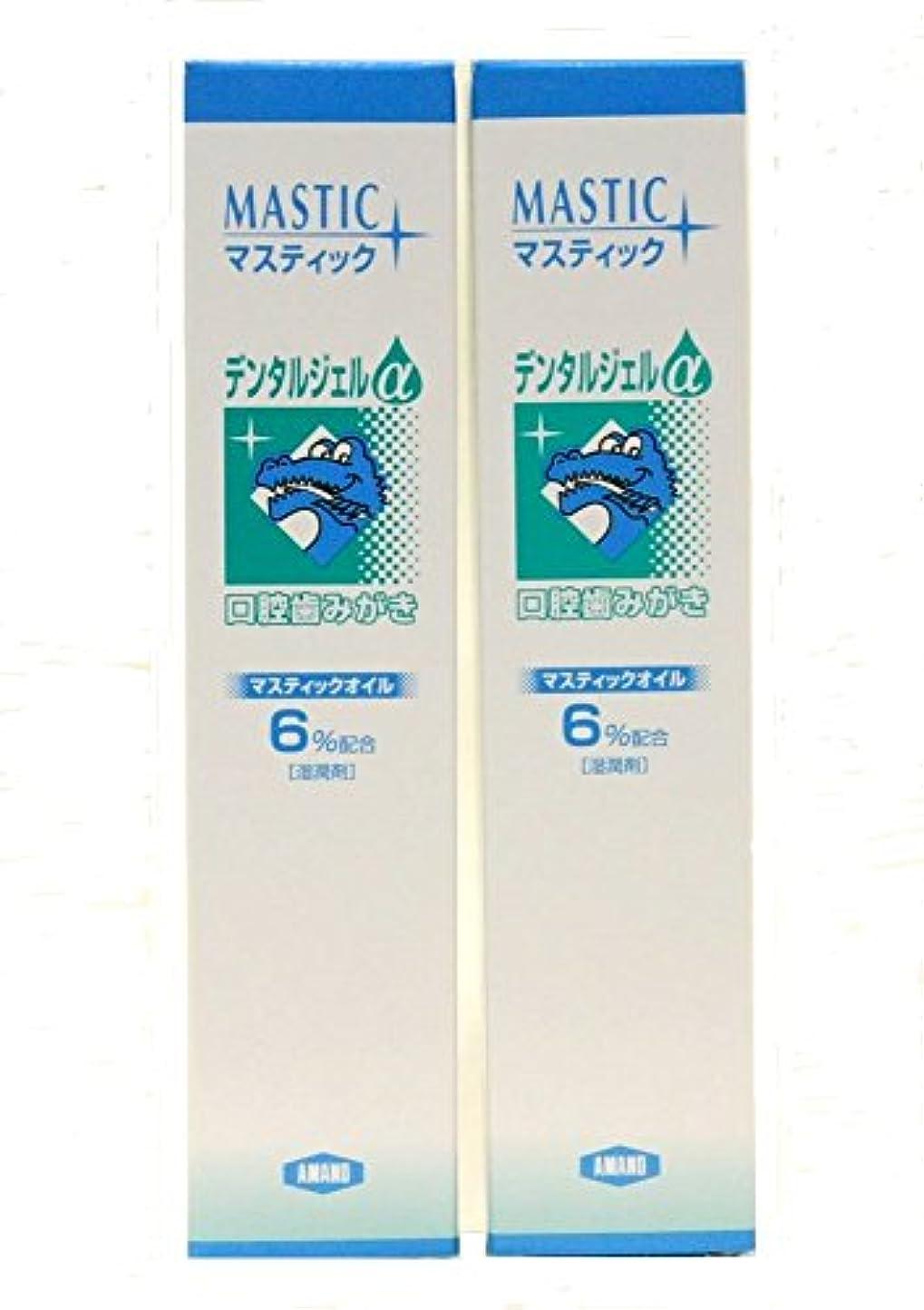 郵便文化平和的MASTIC マスティックデンタルジェルα45gX2個セット