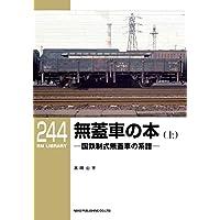 無蓋車の本(上)ー国鉄制式無蓋車の系譜ー (RM LIBRARY 244)