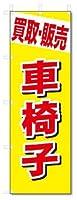 のぼり のぼり旗 買取・販売 車椅子 (W600×H1800)
