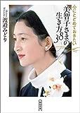 美智子さまの生き方38