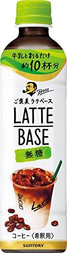 ボス ラテベース 無糖 490ml ×24本