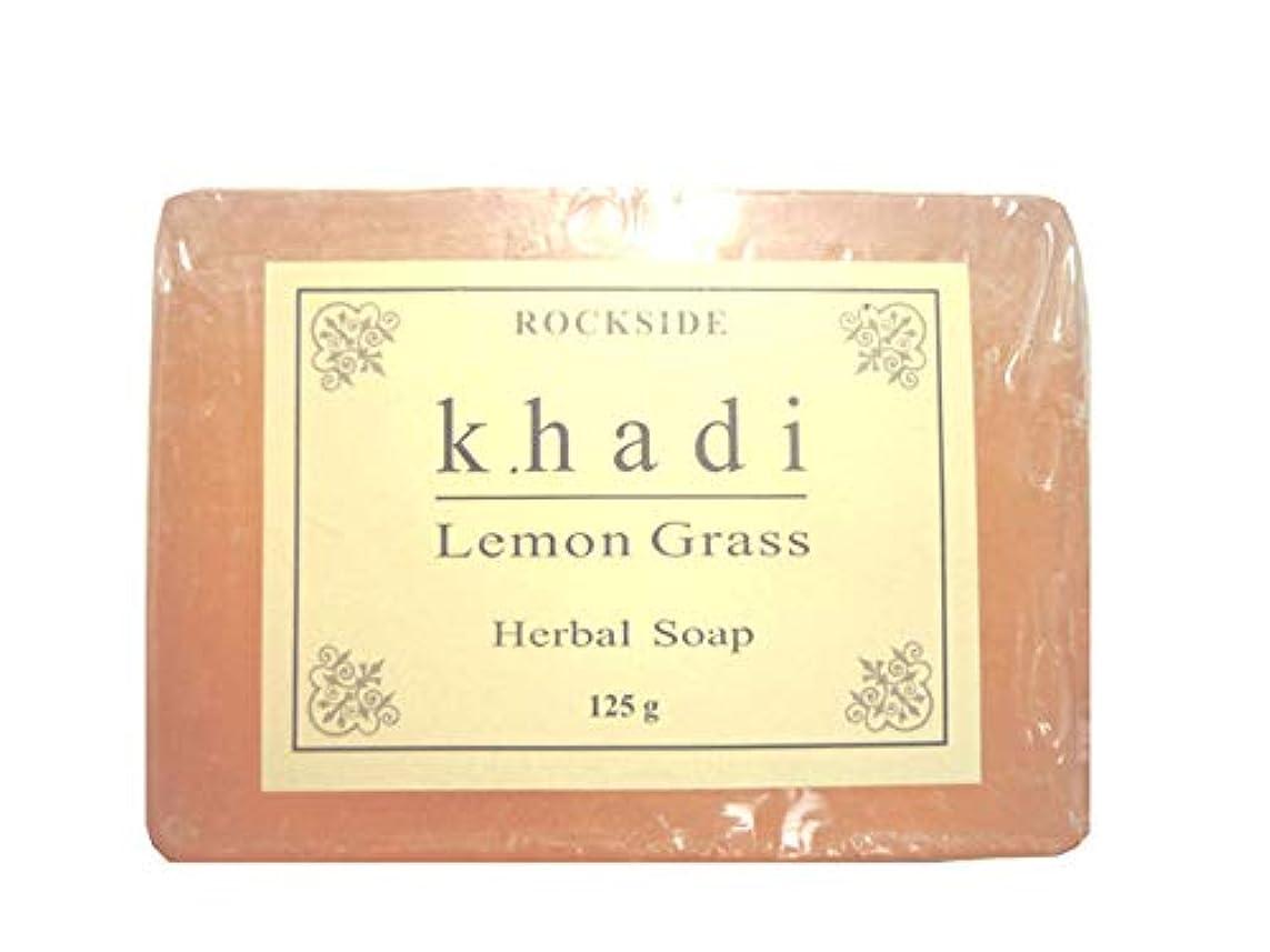 楽観コーナー暗くする手作り  カーディ レモングラス ハーバルソープ Khadi Lemon Grass Herbal Soap