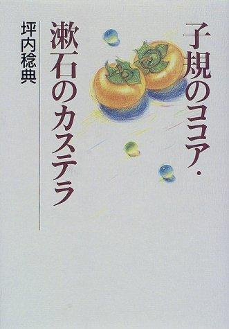 子規のココア・漱石のカステラの詳細を見る