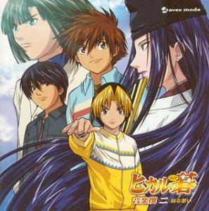 ヒカルの碁 音楽撰(2) (CCCD)