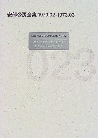 安部公房全集〈23〉1970.2‐1973.3の詳細を見る