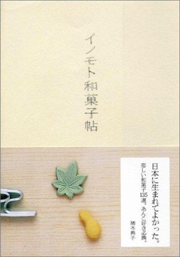 イノモト和菓子帖の詳細を見る