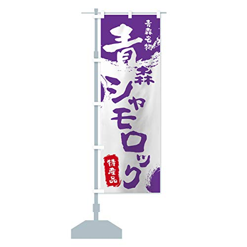 青森シャモロック のぼり旗 サイズ選べます(ジャンボ90x270cm 左チチ)