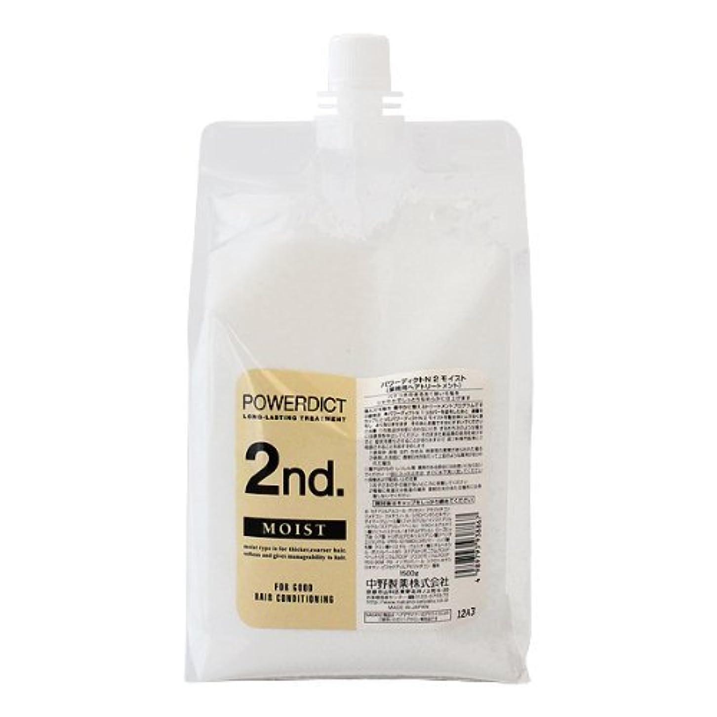 アナニバーごみ同化する中野製薬 パワーディクトN 2 モイスト 1500g