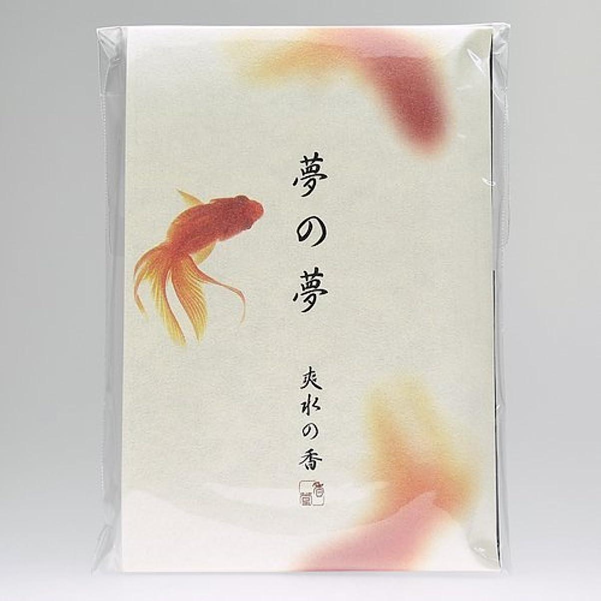 擁するおなじみの振るう夢の夢 爽水の香 (金魚) スティック12本入