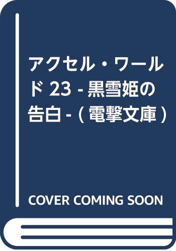 [画像:アクセル・ワールド23 -黒雪姫の告白- (電撃文庫)]