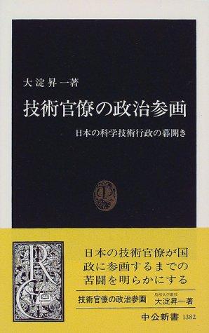 技術官僚の政治参画―日本の科学技術行政の幕開き (中公新書)の詳細を見る