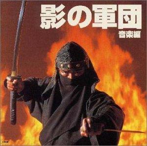 影の軍団 音楽編