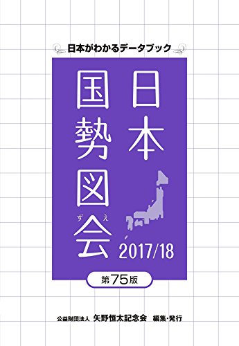日本国勢図会2017/18