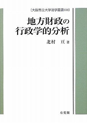 地方財政の行政学的分析 (大阪市立大学法学叢書)