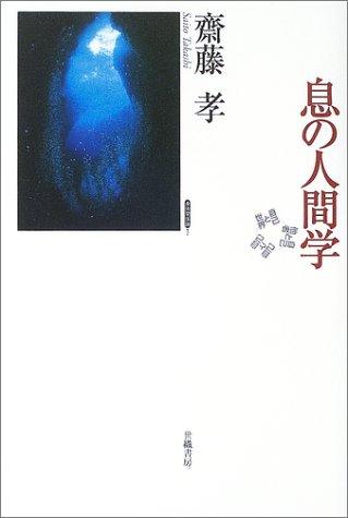 息の人間学—身体関係論〈2〉 (身体関係論 (2))