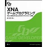 XNAゲームプログラミング Xbox 360とWindowsのクロスプラットフォーム開発 (GAME DEVELOPERシリーズ)