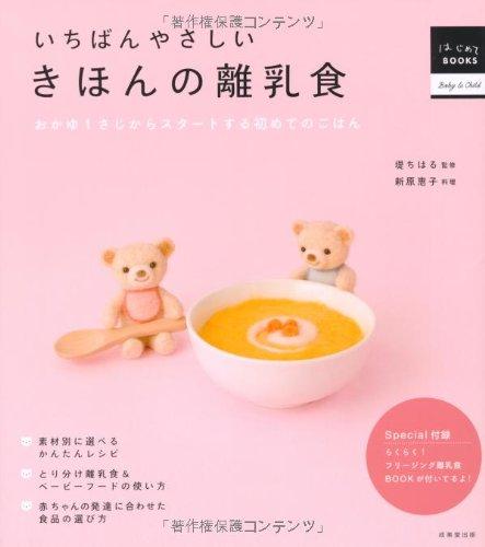 いちばんやさしい きほんの離乳食 (はじめてBOOKS)の詳細を見る