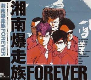 湘南爆走族 Forever