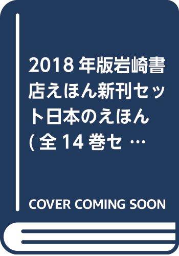 岩崎書店えほん新刊セット日本のえほん(全14巻セット)(2018年版)