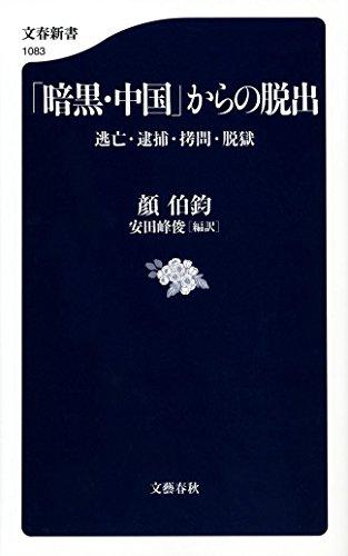 『「「暗黒・中国」からの脱出 逃亡・逮捕・拷問・脱獄』法治人物から一転、お尋ね者に。そして亡命劇へ