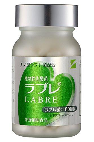 Labre 植物性乳酸菌ラブレ® 45g(180粒・約1ヶ月分) ナノ型ラブレ菌配合 乳酸菌