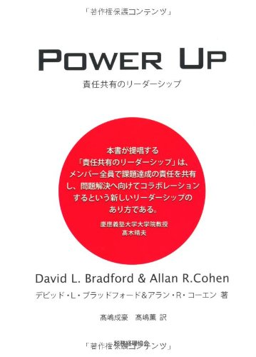 POWER UP―責任共有のリーダーシップの詳細を見る