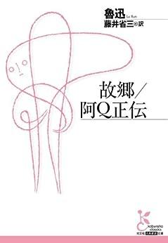 [魯迅]の故郷/阿Q正伝 (光文社古典新訳文庫)